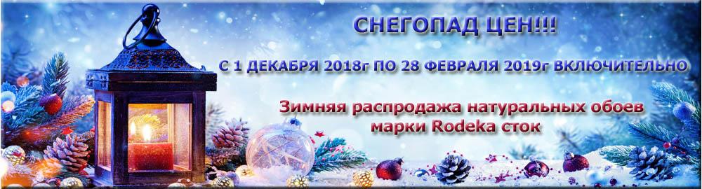Обои Milassa Joli 5007 | купить в Москве, цены | 270x1000